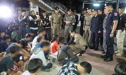 ตำรวจรวบ 90 โจ๋เด็กแว้น ซิ่งรถกลางดึก พบฉี่ม่วง 5 คน