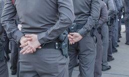 'บอร์ดปฏิรูปตำรวจ' เสนอรัฐบาลเพิ่มรายได้ให้เจ้าหน้าที่ แก้รีดไถ-รับส่วย