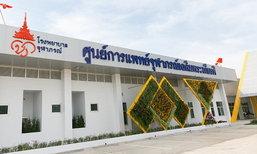 ราชวิทยาลัยจุฬาภรณ์ ทางเลือกใหม่ของคนไทย