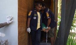 เสี่ยหนุ่มวัย 25 ควงสาวเข้าโรงแรม พบเป็นศพถูกแทงตัดขั้วหัวใจ