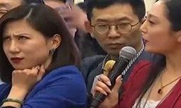 จีนแบนนักข่าวสาวกลอกตามองบนใส่เพื่อนสื่อ ตั้งคำถามอวยรัฐบาล