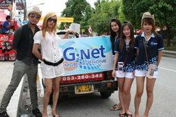 G – Net ร่วมสงกรานต์ม่วนใจ๋ เจียงใหม่ชื่นบาน 2552