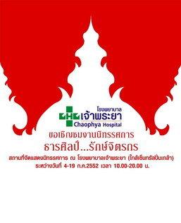 ครั้งแรกของเมืองไทยกับนิทรรศการศิลปะภายในโรงพยาบาล