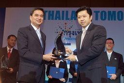 ทรูคอร์ปอเรชั่น ตอกย้ำความภาคภูมิใจ กับรางวัลบริษัทนวัตกรรมยอดเยี่ยมแห่งประเทศไทย