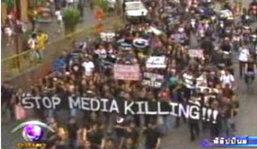 ฟิลิปปินส์ประท้วงเรียกร้องความยุติธรรมให้เหยื่อสังหารโหด