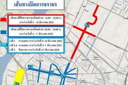 นครบาลสรุปแผนปิดถนนช่วง 5 ธันวามหาราช
