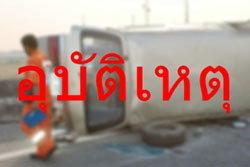 รถตู้ไปงานหลวงตาบัวชน10 ล้อ พระมรณะ 4 ปชช.1