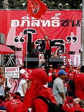 เสื้อแดงเปิด3 แผนไล่รัฐบาล เตือนปชป.กฎแห่งกรรมมีจริง