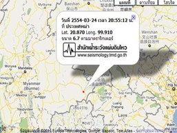 อุตุฯยันแผ่นดินไหวพม่าไม่ส่งผลให้เกิดสึนามิ