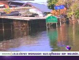 หมู่บ้านไวท์เฮ้าส์ ย่านปทุมธานี ยังจมน้ำกว่าเมตร