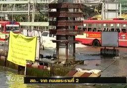 น้ำท่วมฝั่งตะวันตกกรุงเทพฯ ลดลงต่อเนื่อง
