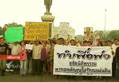 โพลเผยคนไทยหวั่นคนจ้องล้มสถานบัน