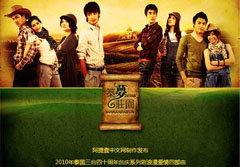 ชมเพลิน! ใบปิดละครไทย เวอร์ชั่นภาษาจีน