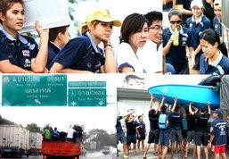 ภาพ วอลเลย์ทีมชาติ ช่วยน้ำท่วมอยุธยา+นนทบุรี