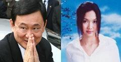 สื่อนอกเผย หลานสาวทักษิณ จ่อแต่งงานหนุ่มกัมพูชา ลูกคนสนิทฮุน เซน