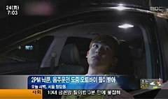 สั่งปรับ นิชคุณ 4 ล้านวอน เมาแล้วขับชนคนเจ็บ