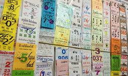 ฮือฮาคนอุดรฯ ถูกหวยรางวัลที่1 ถึง3งวดติด รับเละ98ล้าน