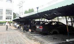 ไฟปริศนาเผาวอดรถหรู 7 คันรวด เสียหายหลายสิบล้าน