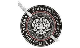 สำนักงานพิสูจน์หลักฐานตำรวจ เปิดรับสมัครสอบงานราชการ จำนวน 100 อัตรา