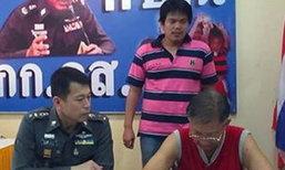 ตำรวจ ดส.จับพ่อเลี้ยงข่มขืนลูกเลี้ยงนาน 6 ปี