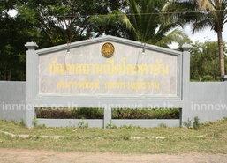 9ผู้ป่วยคดียาเสพติดแหกฑัณฑสถานเข้าป่า