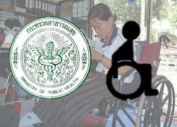 สธ.หามาตรการดูแลคนพิการ - พร้อมฟื้นฟู