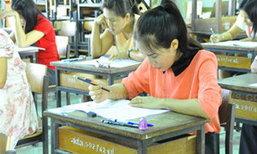 ประกาศผลสอบครูผู้ช่วย 2556 ครบทุกเขตทั่วประเทศ