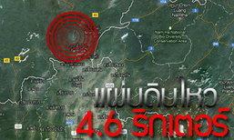 แผ่นดินไหว 4.6 ริกเตอร์ ห่างแม่สายแค่ 22 กม.