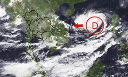 จับตา! พายุลูกใหม่ จ่อถล่มซ้ำอีสาน-ตะวันออก 1 ตุลาคม