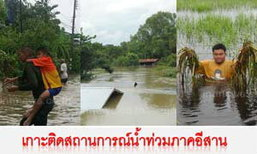 เกาะติดสถานการณ์น้ำท่วมภาคอีสาน