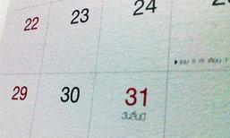 คนไทยเตรียมเฮ! เล็งเพิ่มวันหยุดปีใหม่ 5 วันรวด