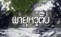 ดีเดย์! 30 ก.ย. พายุหวู่ติ๊บ ขึ้นฝั่งเวียดนาม ถล่มไทยต่อ