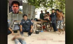 โหด! ขี้เมาเต้นเซชนช่างปูน โดนยิงดับ 2 ศพ