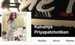 Kununya Priyapatchotikan เธอคือใคร ทำไมเป็นที่พูดถึงในเฟสบุ๊ค