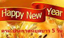 คนไทยเฮ รัฐบาลจัดให้ หยุดยาวปีใหม่ 5 วัน