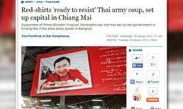 สื่อจีนตีแผ่ เสื้อแดงพร้อมจัดตั้งรัฐบาลที่เชียงใหม่