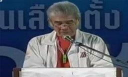 ดร.สมเกียรติ อัด สุรนันท์ แปลสัมภาษณ์ ทักษิณ ไม่ซื่อสัตย์