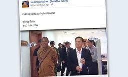 หลวงปู่พุทธะอิสระ โพสต์ภาพนัดเจรจา สมชาย วงศ์สวัสดิ์