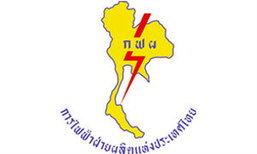 การไฟฟ้าฝ่ายผลิตแห่งประเทศไทย รับสมัครพนักงานจำนวนมาก