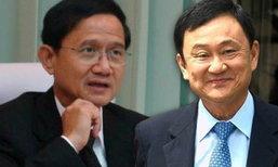′สมชาย′ บินไปพม่าพบ ′ทักษิณ′ ถามถึงการเมืองไทย แนะทำอย่างรอบคอบ