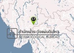 แผ่นดินไหวพม่า3.7Rห่างแม่ฮ่องสอน60กม.