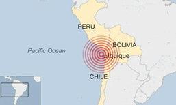 แผ่นดินไหว 8.2 ประเทศชิลี เตือนคลื่นสึนามิในแปซิฟิก
