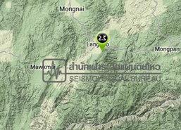 ดินไหวพม่า2.3Rห่างปางมะผ้าแม่ฮ่องสอน89กม.