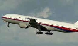 ทอ.มาเลย์เผย MH370 หันหัวมุ่งทิศตะวันตกแทนก่อนหายไปจากจอเรดาร์ทหาร