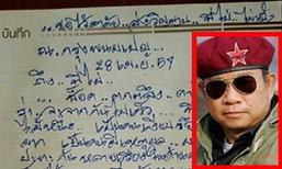 โกตี๋ เขียนจดหมายไว้อาลัย ไม้หนึ่ง ก.กุนที ส่งตรงจากพนมเปญ