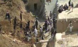 ดินถล่มหมู่บ้านอัฟกานิสถาน ตาย 350 สูญหาย 2,000 คน