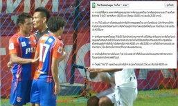 ทีพีแอลแจ้งผ่านเฟสค่าปรับ ลี ซัง โฮ เหลือ88,000 ไม่ใช่20,000