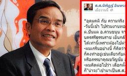 นิพิฏฐ์ โพสต์FB ความจริงเพื่อไทยได้เป็นรัฐบาล อุดมคติหวังว่ารัฐบาลจะฟังฝ่ายค้านบ้าง