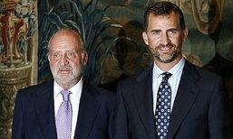 กษัตริย์สเปนสละราชบังลังก์ให้มกุฎราชกุมาร