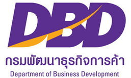 กรมพัฒนาธุรกิจการค้า เปิดรับสมัครสอบพนักงานราชการ